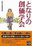 となりの創価学会 [宝島SUGOI文庫] (宝島SUGOI文庫 A へ 1-31)