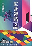広き迷路〈2〉 (大活字文庫)