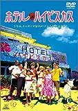 ホテル・ハイビスカス [DVD]