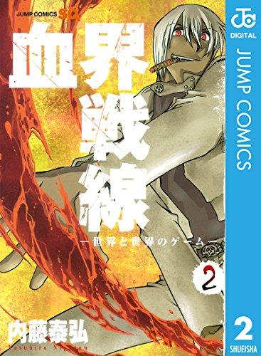 血界戦線―世界と世界のゲーム― 2 (ジャンプコミックスDIGITAL)