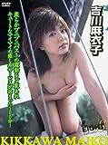 吉川麻衣子 EIGHT [DVD]