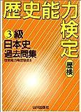 歴史能力検定3級日本史過去問集 解答・解説