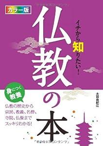 カラー版 イチから知りたい! 仏教の本