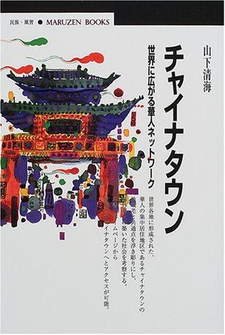 チャイナタウン―世界に広がる華人ネットワーク (丸善ブックス)