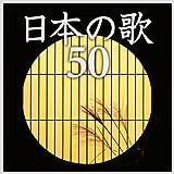 極上日本の歌特盛 ~定番名曲ベスト50