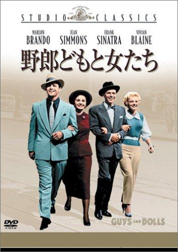 野郎どもと女たち [DVD]