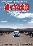 遙かなる走路[DVD]