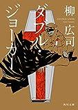 ダブル・ジョーカー<ジョーカー・ゲーム> (角川文庫)