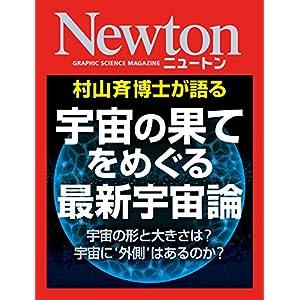 Newton 宇宙の果てをめぐる 最新宇宙論 [Kindle版]