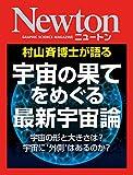 Newton ����β̤Ƥ�ᤰ�� �ǿ�������: ����η����礭����? ����ˡƳ�¦�ǤϤ���Τ�?