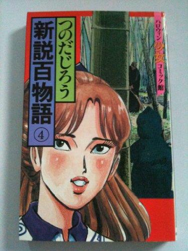 新説百物語 4 (ハロウィン少女コミック館)