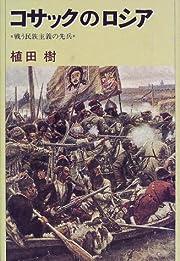 コサックのロシア―戦う民族主義の先兵