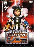 近未来蟹工船 レプリカント・ジョー [DVD]
