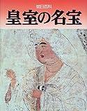 朝日百科皇室の名宝 (朝日百科)