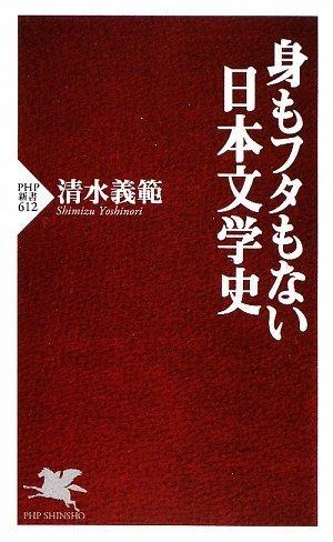 清水義範『身もフタもない日本文学史』