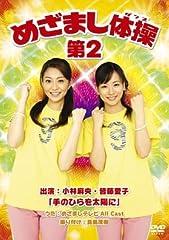 めざまし体操第2【完全生産限定盤】 [DVD]