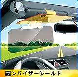 iimono117 太陽やヘッドライトの光を軽減し視界を確保!車用 偏光サンバイザー シールド 昼夜兼用