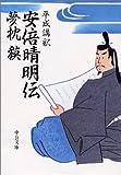 平成講釈 安倍晴明伝 (中公文庫)