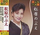 決定版 全曲集 松原のぶえ GES-14822