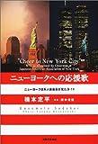 ニューヨークへの応援歌―ニューヨーク日系人会会長が見た9・11