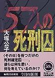 57人の死刑囚 (角川文庫)