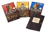 【Amazon.co.jp限定】『インフェルノ』特別コンサートチケット(1枚)付文庫3巻セット