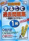 日商簿記1級まるごと過去問題集―実践トライアル〈2005年度…