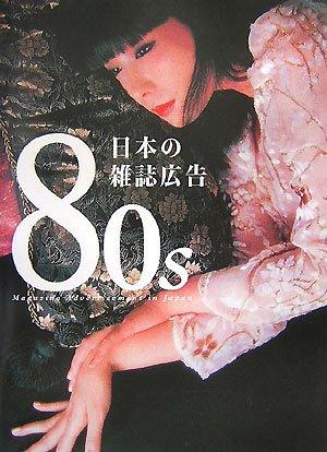 80s 日本の雑誌広告