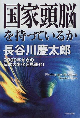 国家頭脳を持っているか―2000年からの日本大変化を見通せ!