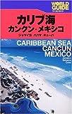 カリブ海・カンクン・メキシコ―ジャマイカ、バハマ、キューバ (ワールドガイド―アメリカ)