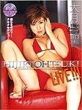 大月聖 HIJIRI OHTSUKI LIVE!!! [DVD]