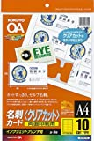 KOKUYO インクジェットプリンタ用名刺カード(クリアカット) A4 両面 8枚 KJ-VC110