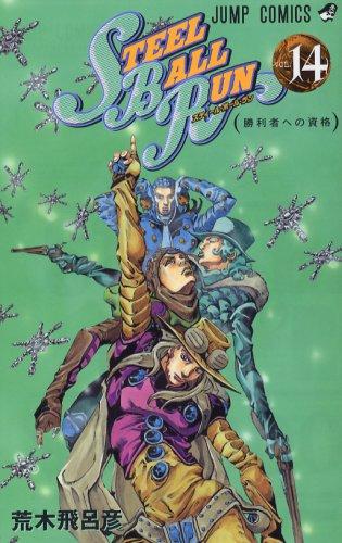 スティール・ボール・ラン 14 (14) (ジャンプコミックス)