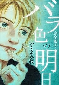 バラ色の明日 完全版 3 (愛蔵版コミックス)