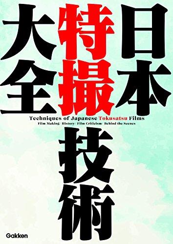 日本特撮技術大全