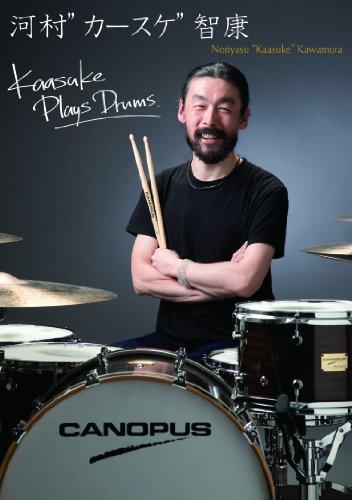 """河村""""カースケ""""智康 Kaasuke Plays Drums [DVD]"""