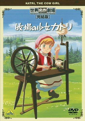 世界名作劇場・完結版 牧場の少女カトリ [DVD]
