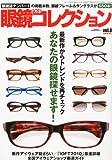 眼鏡コレクション 2011年 01月号 [雑誌]
