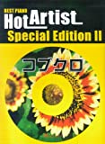 BEST PIANO HOT ARTIST SPECIAL EDITION 2 コブクロ