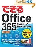 �i�����d�b�T�|�[�g�t�j�ł��� Office 365 Business/Enterprise�Ή� 2015�N�x�� (�ł���V���[�Y)