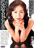 熟女のまごころ 折原純子 【MBD-152】 [DVD]