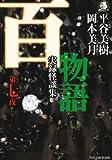 百物語 第7夜―実録怪談集 (ハルキ・ホラー文庫 ひ 2-7)