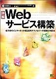 詳解Webサービス構築―次世代インターネット相互運用テクノロジーの基礎と実践