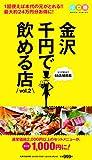 金沢千円で飲める店Vol.2