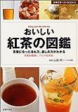 おいしい紅茶の図鑑—茶葉に合った淹れ方、楽しみ方がわかる 茶葉92種類と、ブランド紅茶36