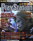 電撃 PlayStation (プレイステーション) 2009年 1/16号 [雑誌]