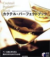 カクテル・パーフェクトブック―定番からオリジナルまで有名ホテル・バーの味とレシピを楽しむ! (実用BEST BOOKS)