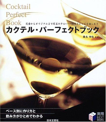 カクテル・パーフェクトブック—定番からオリジナルまで有名ホテル・バーの味とレシピを楽しむ! (実用BEST BOOKS)