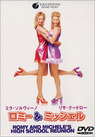 ロミー&ミッシェル [DVD]