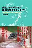 先生、キジがヤギに縄張り宣言しています! 「鳥取環境大学」の森の人間動物行動学